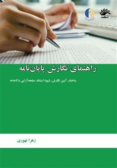 دانلود کتاب راهنمای نگارش پایاننامه: ساختار، آیین نگارش، شیوۀ استناد، صفحهآرایی با Word