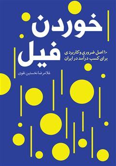 دانلود کتاب خوردن فیل: 10 اصل ضروری و کاربردی برای کسب درآمد در ایران