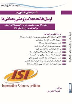 کتاب تکنیکهای طلایی در ارسال مقاله به مجلات پژوهشی و همایشها