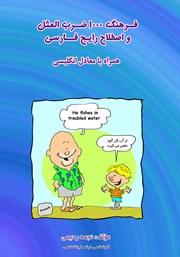 دانلود کتاب فرهنگ 1000 ضرب المثل و اصطلاح رایج فارسی