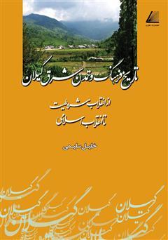 دانلود کتاب تاریخ فرهنگ و تمدن شرق گیلان از انقلاب مشروطه تا انقلاب اسلامی