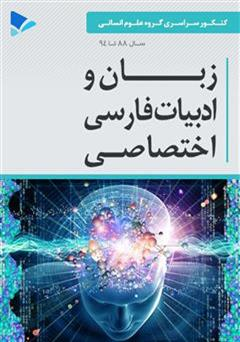 کتاب زبان و ادبیات فارسی اختصاصی - علوم انسانی