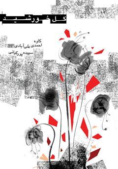 کتاب گل خورشید