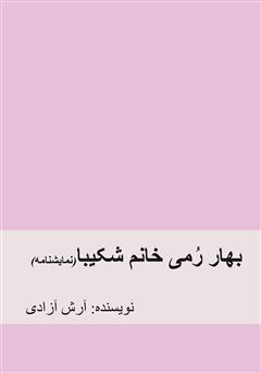 دانلود کتاب بهار رمی خانم شکیبا