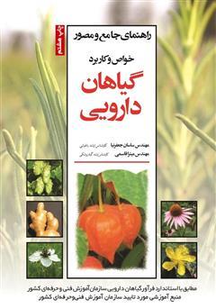 دانلود کتاب راهنمای جامع و مصور خواص و کاربرد گیاهان دارویی