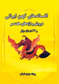 دانلود کتاب افسانههای کهن ایران، درویش و اژدهای هفتسر و 14 داستان دیگر