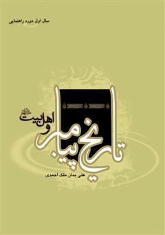 کتاب تاریخ پیامبر و اهلبیت علیهمالسلام - سال اول دوره راهنمایی