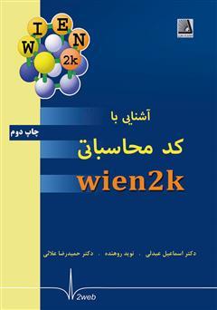 دانلود کتاب آشنایی با کد محاسباتی wien2k