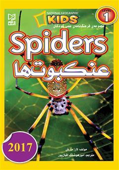 دانلود کتاب عنکبوتها