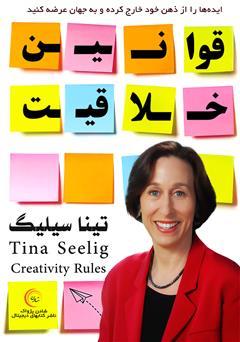 دانلود کتاب قوانین خلاقیت