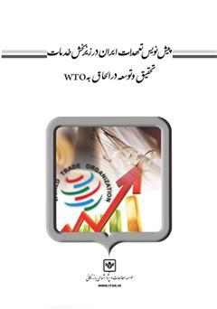 دانلود کتاب پیش نویس تعهدات ایران در زیر بخش خدمات تحقیق و توسعه در الحاق به WTO