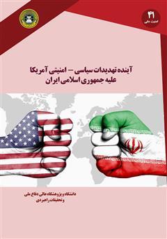 دانلود کتاب آینده تهدیدات سیاسی - امنیتی آمریکا علیه جمهوری اسلامی ایران