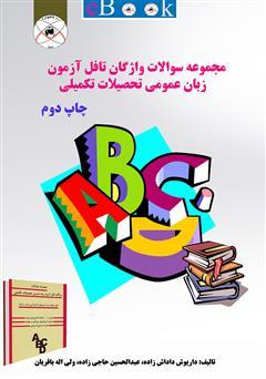 دانلود کتاب مجموعه سوالات واژگان تافل آزمون زبان عمومی تحصیلات تکمیلی
