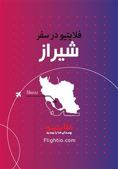 دانلود کتاب راهنمای سفر به شیراز