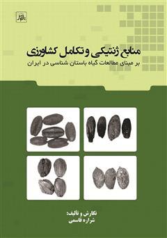 دانلود کتاب منابع ژنتیکی و تکامل کشاورزی بر مبنای مطالعات گیاه باستان شناسی در ایران