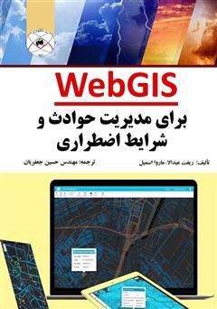 دانلود کتاب WebGIS برای مدیریت حوادث و شرایط اضطراری