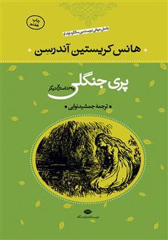 دانلود کتاب پری جنگلی و 39 داستان دیگر
