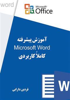 دانلود کتاب آموزش پیشرفته Microsoft Word کاملا کاربردی
