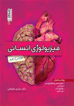 دانلود کتاب فیزیولوژی انسانی