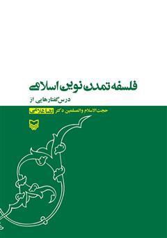 دانلود کتاب فلسفه تمدن نوین اسلامی
