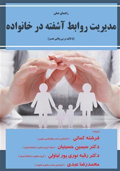 دانلود کتاب راهنمای عملی مدیریت روابط آشفته در خانواده (با تاکید بر بیوفایی همسر)