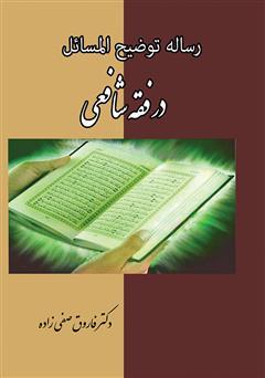 دانلود کتاب رسالهی توضیحالمسائل در فقه شافعی