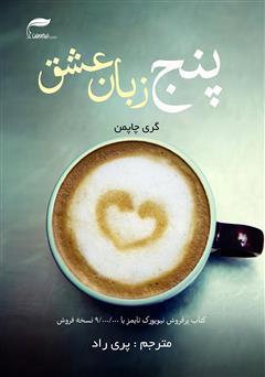 دانلود کتاب پنج زبان عشق: رازهایی برای داشتن عشق ماندگار