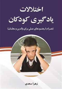 دانلود کتاب اختلالات یادگیری کودکان (خواندن، نوشتن، ریاضی)