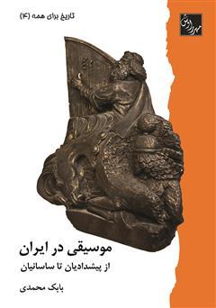 دانلود کتاب موسیقی در ایران از پیشدادیان تا ساسانیان