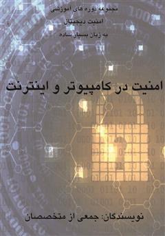 دانلود کتاب امنیت در کامپیوتر و اینترنت