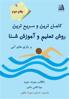 دانلود کتاب کاملترین و سریعترین روش تعلیم و آموزش شنا