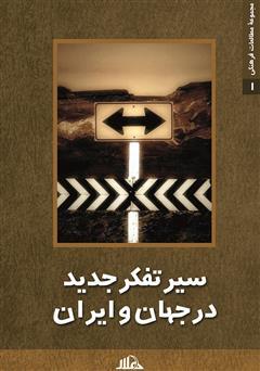 دانلود کتاب سیر تفکر جدید در جهان و ایران