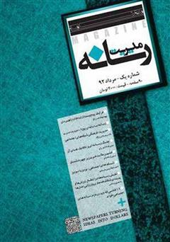 کتاب ماهنامه مدیریت رسانه - شماره 1