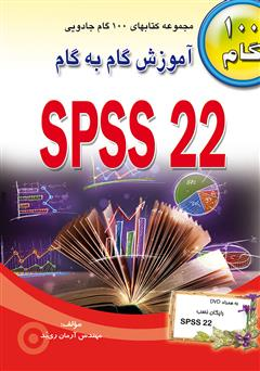 دانلود کتاب آموزش گام به گام SPSS 22