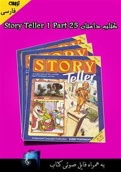 دانلود کتاب Story Teller 1 Part 25