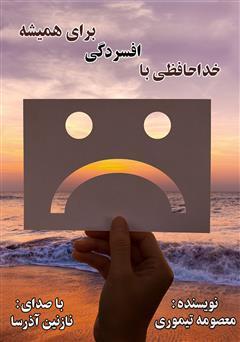 دانلود کتاب صوتی خداحافظی با افسردگی برای همیشه