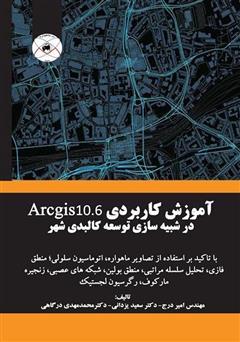 دانلود کتاب آموزش کاربردی Arcgis 10.6 در شبیهسازی توسعه کالبدی شهر
