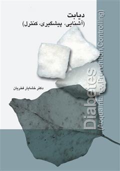 دانلود کتاب دیابت (آشنایی، پیشگیری، کنترل)