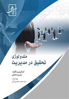 دانلود کتاب متدولوژی تحقیق در مدیریت