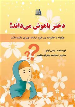 دانلود کتاب دختر باهوش میداند؟