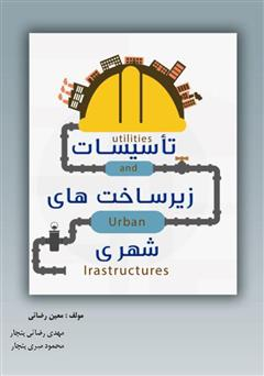 کتاب تاسیسات و زیرساختهای شهری