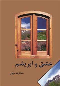 کتاب عشق و ابریشم