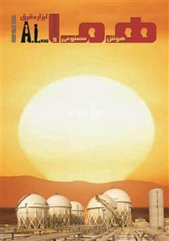 کتاب مجله هما - شماره 5