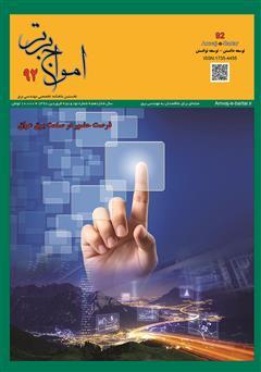 دانلود ماهنامه امواج برتر - شماره 92 - فروردین ماه 1398