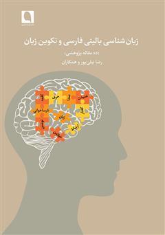 دانلود کتاب زبان شناسی بالینی فارسی و تکوین زبان (ده مقاله پژوهشی)
