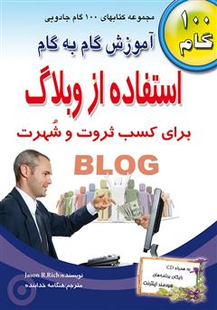 کتاب آموزش گام به گام استفاده از وبلاگ برای کسب ثروت و شهرت