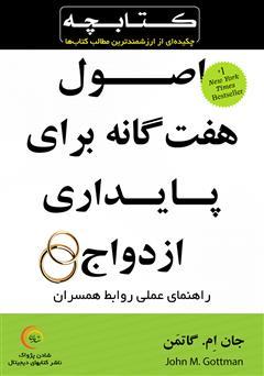 دانلود خلاصه کتاب اصول هفت گانه برای پایداری ازدواج: راهنمای عملی روابط همسران