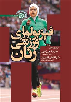 دانلود کتاب فیزیولوژی ورزشی زنان