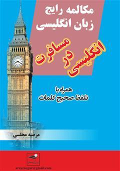 دانلود کتاب مکالمه رایج زبان انگلیسی، انگلیسی در مسافرت همراه با تلفظ صحیح کلمات