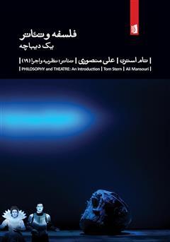 دانلود کتاب فلسفه و تئاتر: یک دیباچه